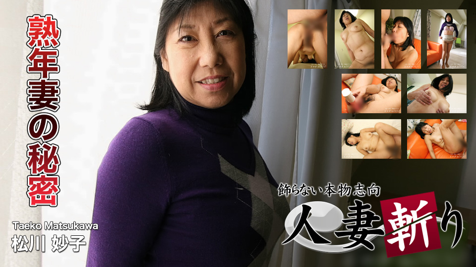 C0930 ki180102 Taeko Matsukawa 56years old