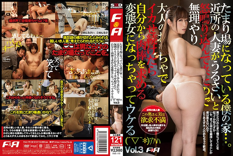 FAA-170 My House Has Become The Hangout ….Since The Neighborhood Of The Married Woman Came In Loud And Donarikon Appeal To Have Become From Their Own When Continue Squid Was In Forced Sex Toys To The Transformation Woman To Seek A Meat Stick ( '▽ `*) Well Done Vol.3