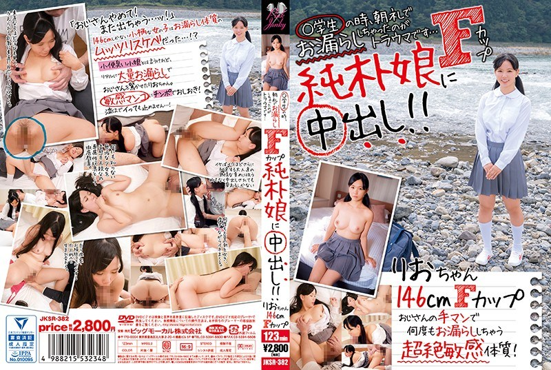 JKSR-382 ○ When I Was A Student, It Was Trauma That I Leaked It Out In Morning Assembly … I Cum Into F Cup Pure Musume! ! Rio-chan 146 Cm F Cup