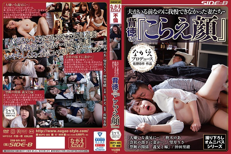 """NSPS-805 The Wives Who Couldn't Stand Even Before The Husband ・ ・ ・ Immorality """"Care Face"""""""
