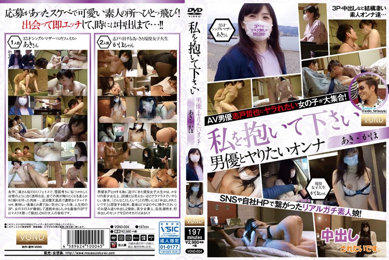 VOND-0004 Please Hugging Me Actor And Spear Want Woman Aki-Kaho
