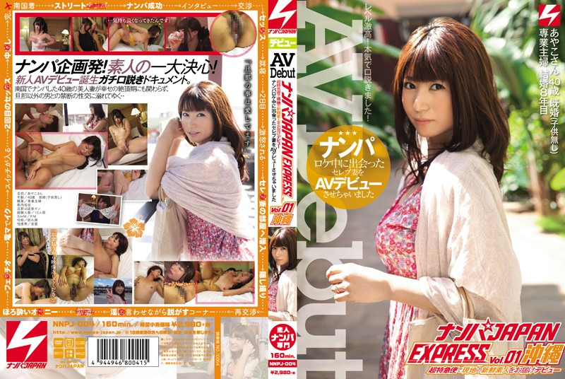NNPJ-004 And I Have To AV Debut Celebrity Wife Met In Nampa JAPAN EXPRESS Vol.01 Nanparoke In Okinawa