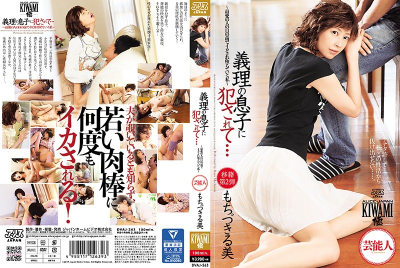 DVAJ-263 Being Fucked By My Son-in-law … ~ I Will Be Caught And Sowed In Front Of My Beloved People ~ Ichibunkuru Beauty