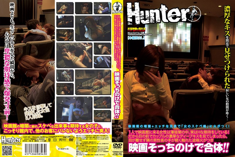 HUNT-343 Women Come To The Cinema By A Single Man In The Darkness Thin, In Fact Have An Expectation H! If I Look At The Rich Deep Kiss Of Couple In Front Of Your Eyes, Ignoring Combined In The Movie With The Fire As Soon As Next To The Hands Of Male Clients Of That Eye Is Not Tied So Lightly!!
