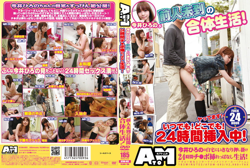 ATOM-093 Life is inserted Ji ○ leave suddenly flocked to his home port for 24 hours Hirono Imai!