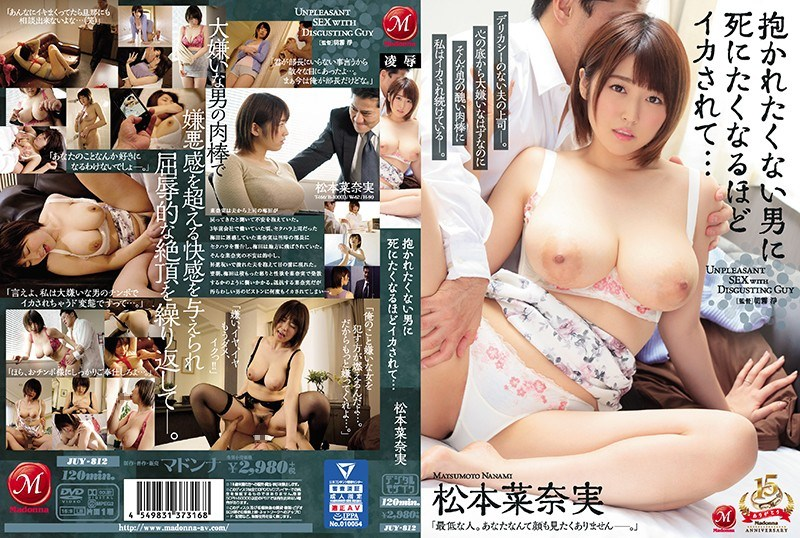 JUY-812 It Is Squid So As To Want To Die By The Man Who Does Not Want To Hold It … Naomi Matsumoto