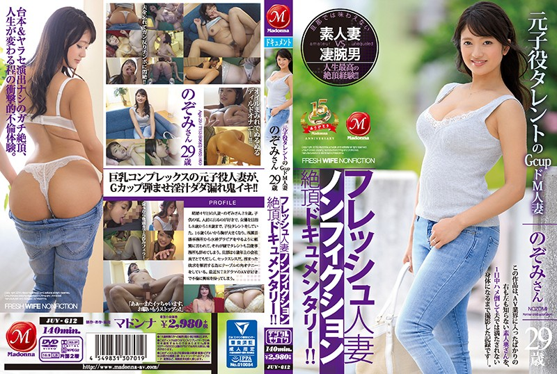 JUY-612 Fresh Married Nonfiction Cum Intense Documentary! ! Former Child Role Talent Gcup De M No Wife 29 Year Old Nozomi