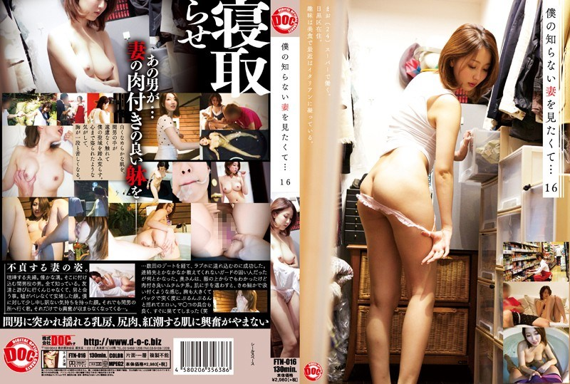 FTN-016 The … 16 Want To See The Wife Do Not Know Me