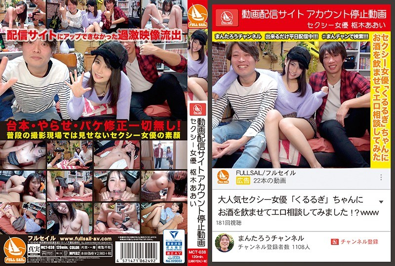 MCT-038 Video Distribution Site Account Stop Video Sexy Actress Karoi Aoi