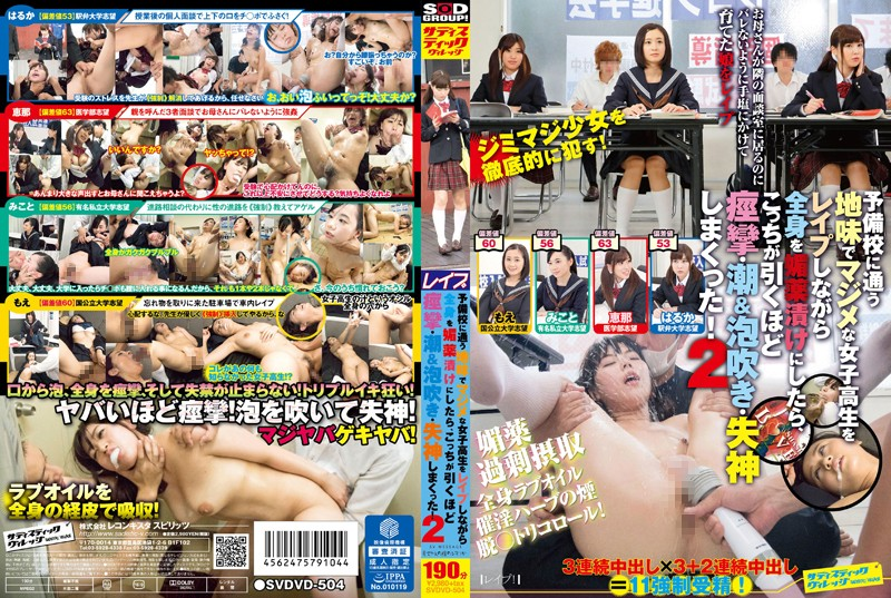 SVDVD-504 After The Whole Body While Rape Jimi A Serious Of School Girls Attending Prep School In The Aphrodisiac Pickled, Here Catching About Convulsions-tide & Foam Was Earnestly Blown-fainting! 2