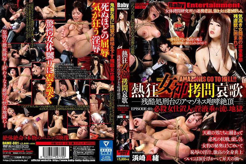 DAMZ-001 The Enthusiastic Goddess Torture Lament – The Crown Of The Amazones Roar Of The Cruel Execution Stand – EPISODE – 01: The Slander Of A Mortal Woman's Slander Hell Hamasaki Mai