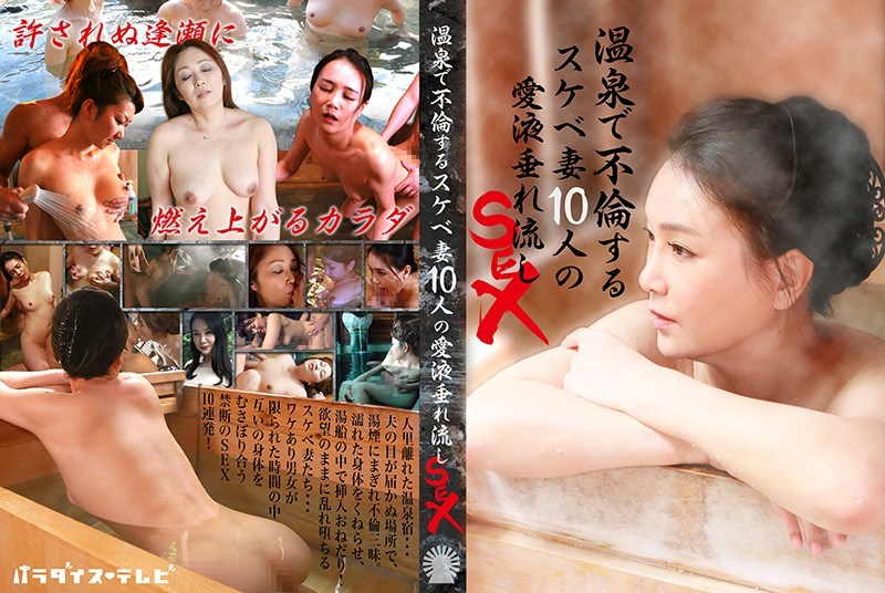 PARATHD-02565 The Dripping Wet Sex Of 10 Dirty, Adulterous Married Women At The Hot Spring