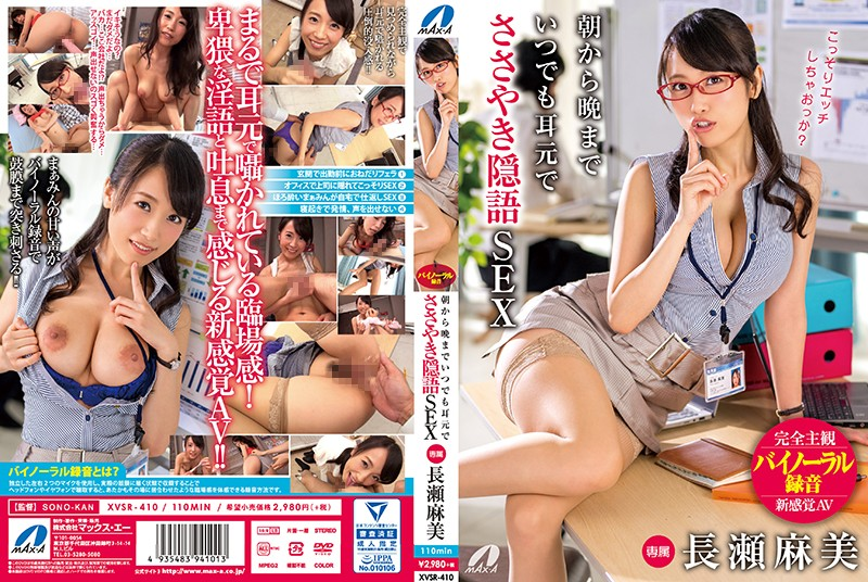 XVSR-410 From Morning Till Night, Whispering Whisper SEX In The Ear At Any Time Asami Nagase
