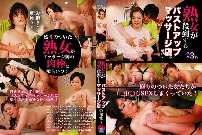 PARATHD-02462 What's The Secret Of This Massage Parlor Frequented By Mature Woman Babes Looking To Get Their Titties Enlarged? These Ladies Are At The Peak Of Womanhood And Getting Themselves Creampie Fucked!