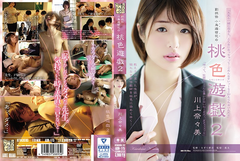 ADN-175 Second School Officer Yu Moe Flower's Peach Color Yumi 2 Kawakami Nami