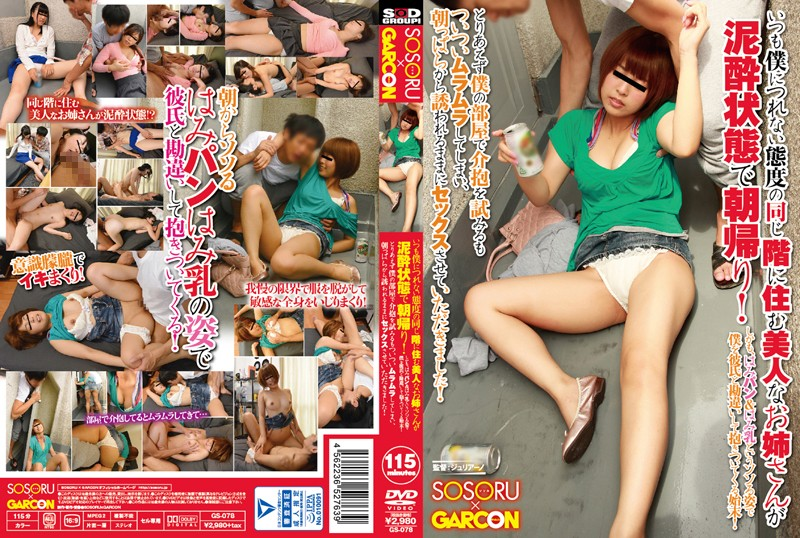 GS-078 Always Asagaeri In Beautiful Older Sister Who Lives On The Same Floor Is A Drunken State Of Heartless Attitude To Me!Moreover, Hug Come Settlement Mistaking The Boyfriend Me In A Tantalizing Figure That Hamipan & Snaffle Milk!For The Time Being It Would Be Catapult Horny Tried To Cared In My Room …