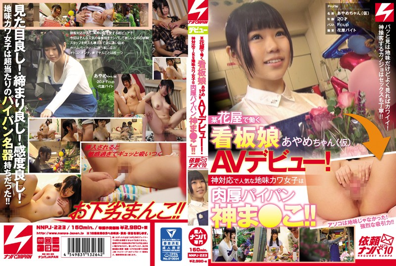 NNPJ-223 Poster Girl Ayame-chan To Work In Certain Florist (provisional) AV Debut!God Popular Sober River Women In The Corresponding Wall Thickness Shaved God Or ● This! !Request Nampa Vol.10