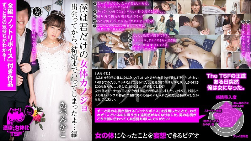 NTTR-021 I'm Your Very Own Girlfriend With A Girl's Body. After We Met, I Even Married Him… Mikako Abe