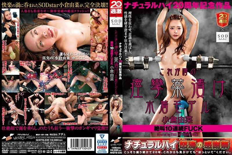 NHDTB-330 Natural High – 20 Year Anniversary Move – Swimsuit Model Addicted To Squirting – 10 Scenes Of Screaming Sex – Yuna Ogura