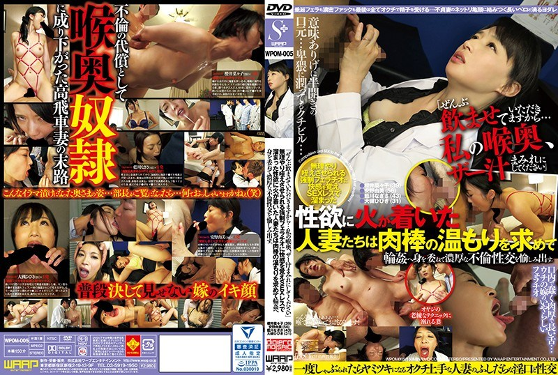"""WPOM-005 """"I'll Drink Everything … Please Cover My Throat And My Juice"""". Married Women Who Got Fired By The Forced Fellatio That Was Forced To Bark And Got Fired In SEX-less Sexual Desire In Search Of Enthusiasm For Gangbang And Enjoy Rich Sexual Intercourse."""