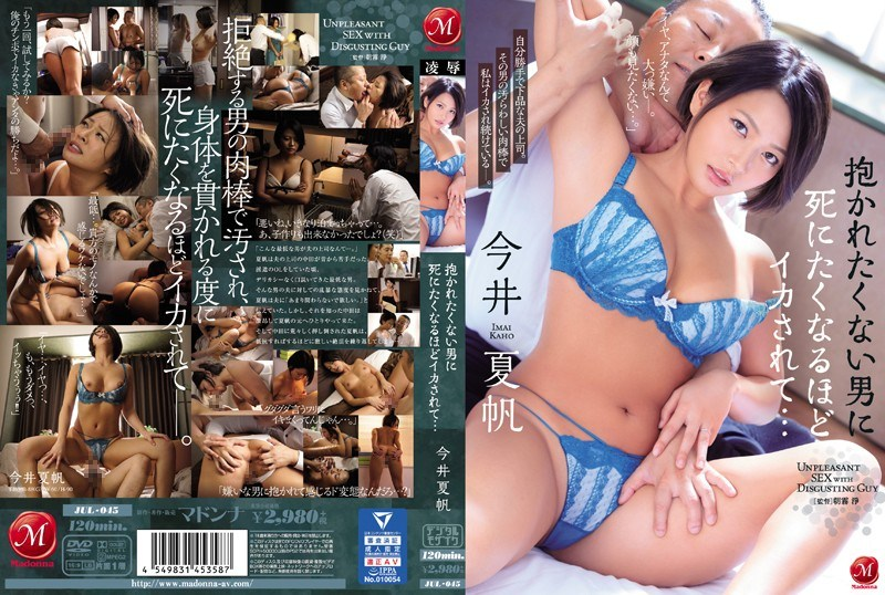 JUL-045 A Man Who Doesn't Want To Be Embraced Makes Him Want To Die … Natsuho Imai