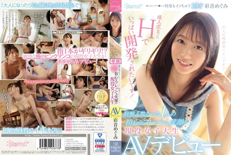 CAWD-032 I Want To Develop A Lot Of H Before The Adult Ceremony! Only One Experienced Person, Fresh College Student With A Fresh Smile AV Debut Megumi Ayane