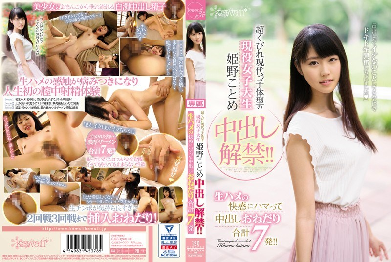 CAWD-033 Super-constricted Modern Kid-type Active Female College Student Himeno Kome Creampie Ban! ! A Total Of 7 Shots That Are Addicted To The Pleasure Of Raw Fucking