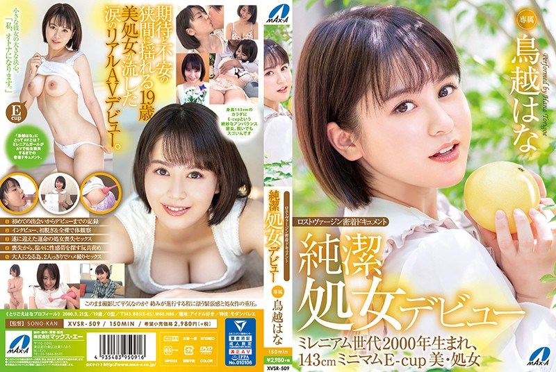 XVSR-509 Lost Virgin Adherence Document Innocent Virgin Debut Torigoe Hana
