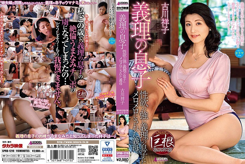 SPRD-1219 Son-in-law Yoshiko Furukawa, A Mother-in-law Who Was Shrugged By A Strong Sexual Son