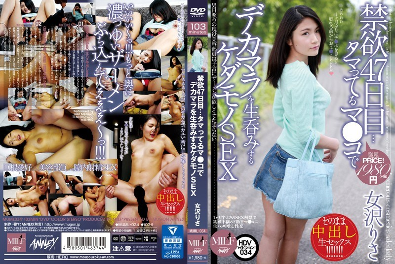 MUML-034 Abstinence 47 Days … To Fleas Live The Dick Between ● Co Have Accumulated Beast Sex Josawa Risa
