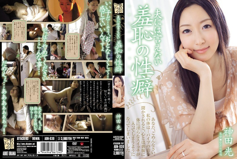 ADN-030 Propensity Kanda Light Of Shame Can Not Talk About My Husband