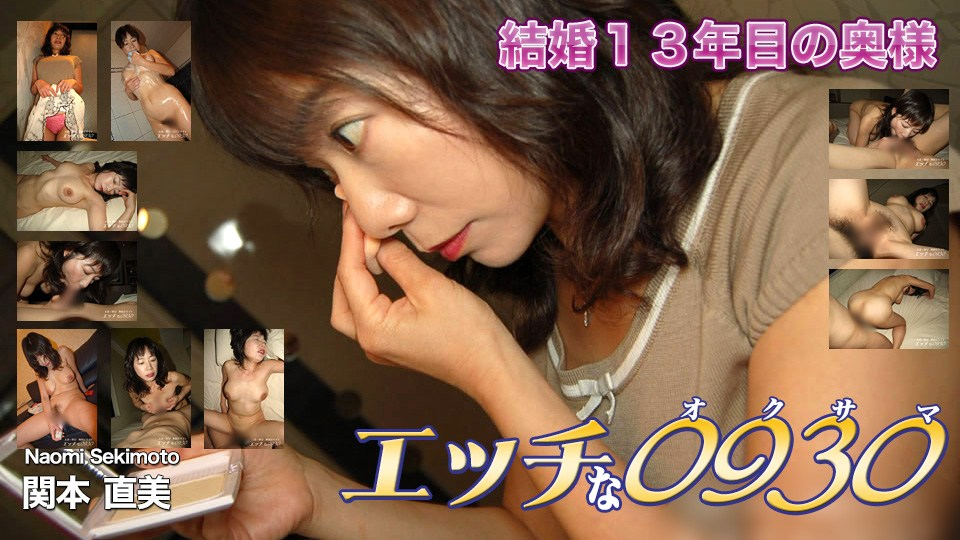 H0930 ki191105 Naomi Sekimoto 48years old