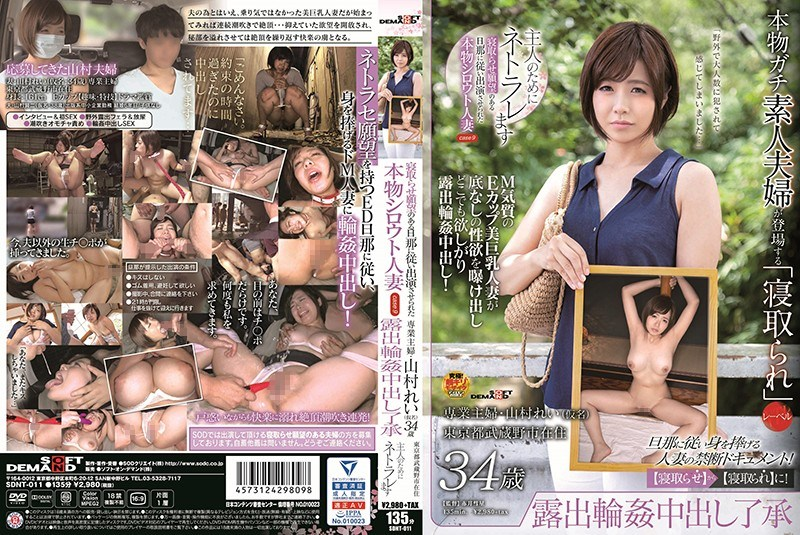 SDNT-011 Genuine Amateur Married Woman Who Was Appeared According To Her Husband Who Wanted To Cuckold Case9 Full-time Housewife Rei Yamamura (Pseudonym) 34-year-old Resident In Musashino City, Tokyo Approved Pies Exposed Gangbang Netorare For The Master