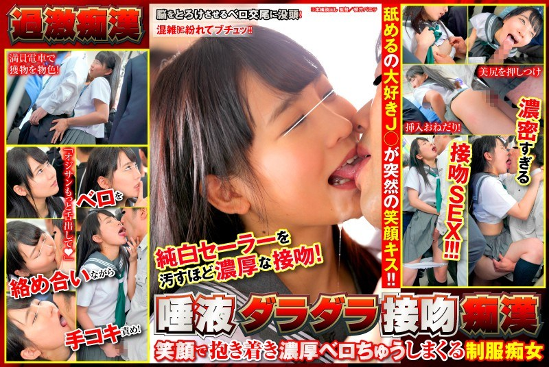 SHN-018 A Dribbling, Drooling, Kissing Monster A Sexy Slut In Uniform Who Will Give You A Deep And Rich French Kiss And Hug You With A Smile