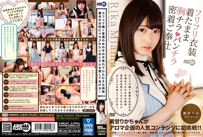 ARM-819 An Unfamiliar And Dedicated Provocation Of An Ordinary Girl Working In A Cafe Heals An Uncle Who Wants To Be Squid By A Woman In Clothes! Beautiful Sweetness