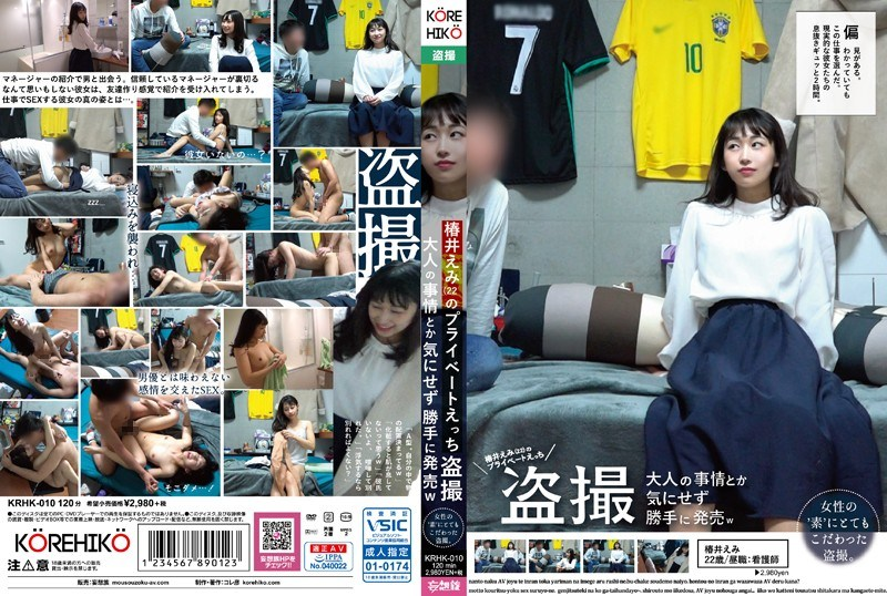 KRHK-010 Emi Sakurai (22) Private Naughty Sneak Shot On Sale Without Worrying About The Circumstances Of Adults W