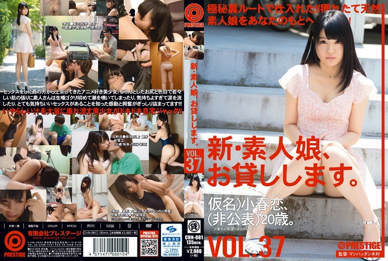 CHN-081 New Amateur Daughter, I Will Lend You. VOL.37