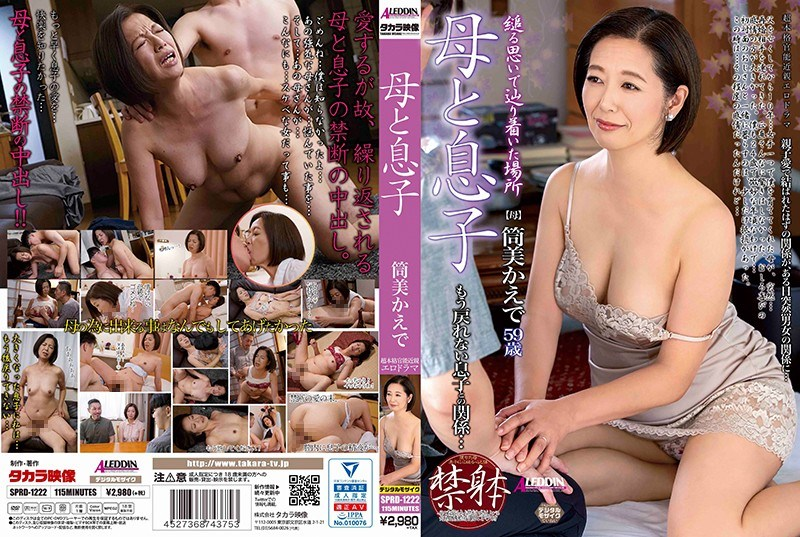 SPRD-1222 Mother And Son Relationship With Son Who Can't Return Anymore Kaede Tsutsumi
