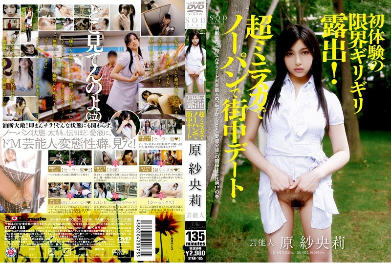 STAR-185 Dating In The City With Miniskirt With No Panties Super Entertainer Saori Hara