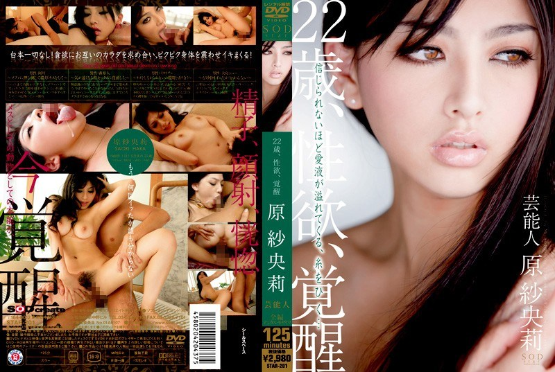 STAR-201 22-year-old Saori Hara Entertainer, Sexual Desire, Arousal