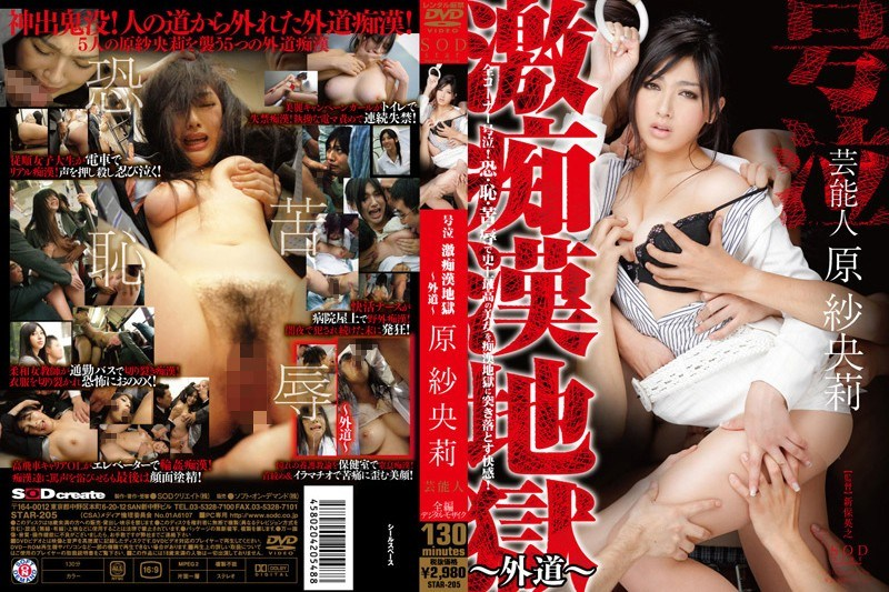 STAR-205 ~ ~ Hell Heresy Pervert Geki Crying Saori Hara Entertainer
