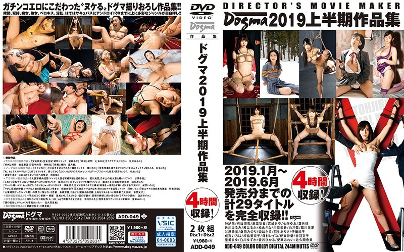 ADD-049 Dogma 2019 First Half Works Collection