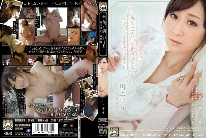 SHKD-506 Condom Information II Kawakami Yu Difference Identification – Being Fucked In Front Of Husband