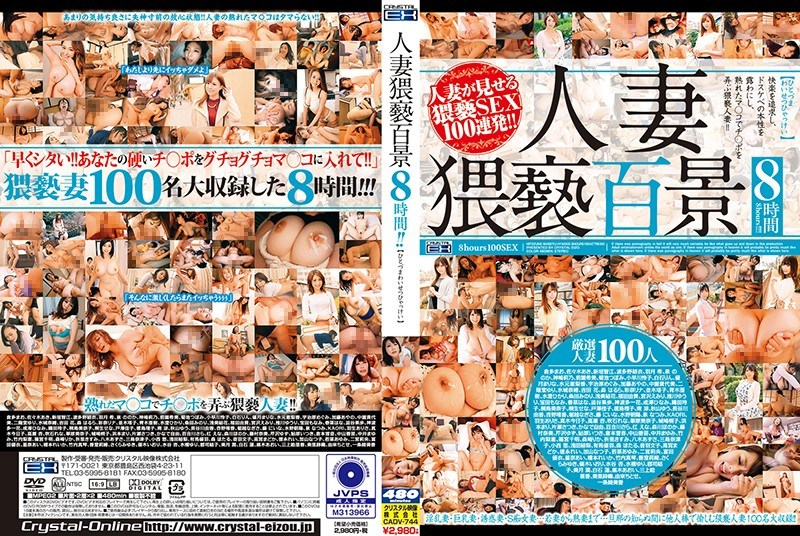 CADV-744 8 Hours Of Married Woman 100 Views