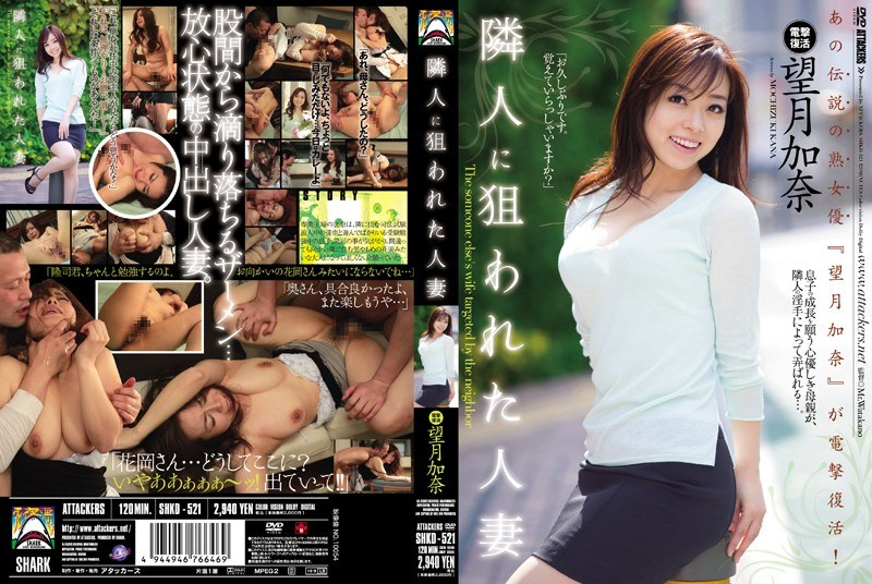 SHKD-521 Married Kana Mochizuki Which Was Targeted By Neighbors