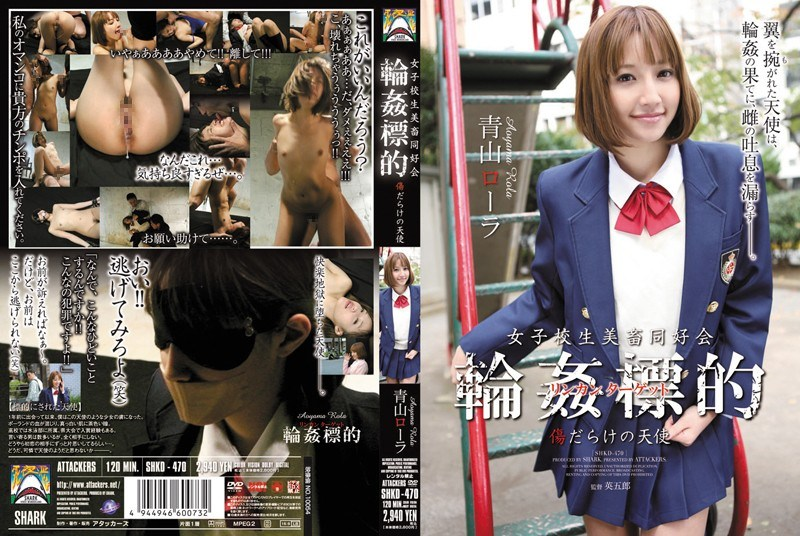 SHKD-470 Aoyama Laura Angel Full Of Wounds And Slaughter Club Targeted School Girls Gangbang
