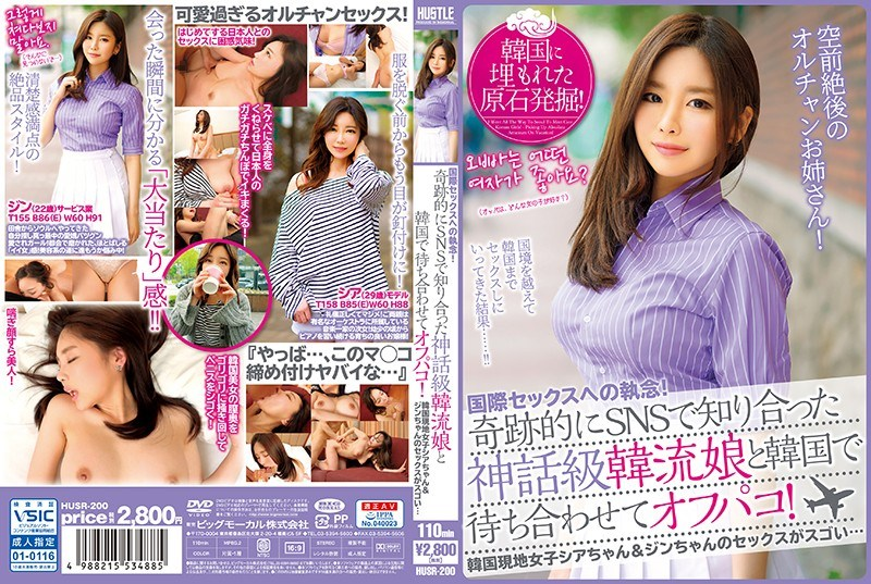 HUSR-200 A Commitment To International Sex! Meet A Mythical Korean Girl Who Miraculously Met On SNS In South Korea And Meet Off-paco! South Korean Girls Shea-chan And Jin-chan Have Great Sex …