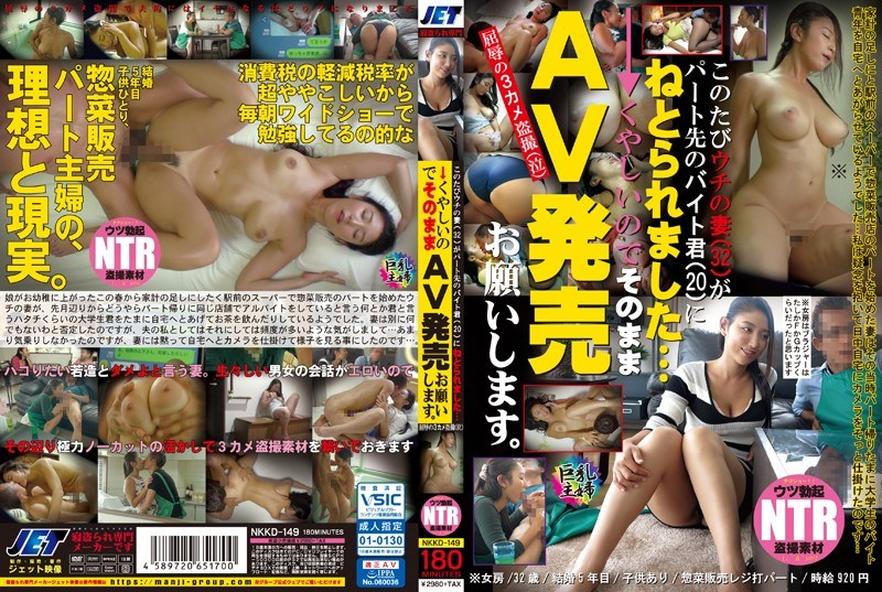 NKKD-149 This Time My Wife (32) Was Struck By The Part-time Job (20)… → I'm Sorry, So Please Release The AV As It Is.