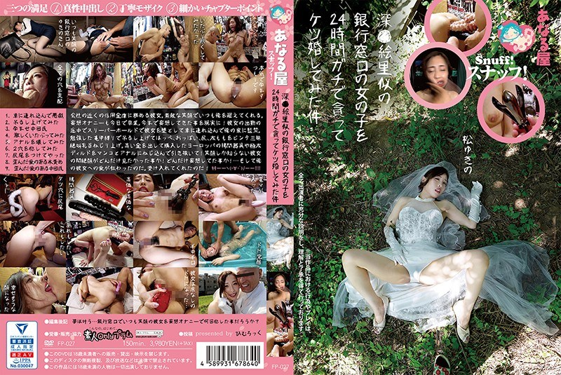 FP-027 The Anal Snuff! This Bank Teller Looks Just Like Eri Fuka*** And This Is What Happened When We Spent 24 Hours Devouring Her Ass Yukino Matsu