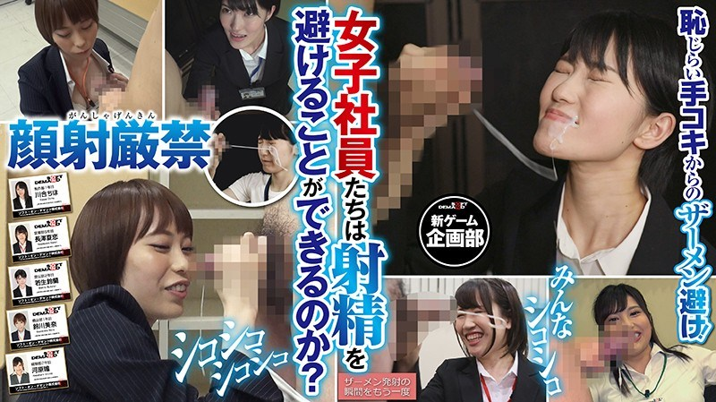 SHYN-069 Serious Semen Collection! SOD Female Employee New Game Strategy Department